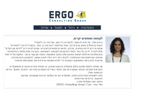 newsletter ergo july19