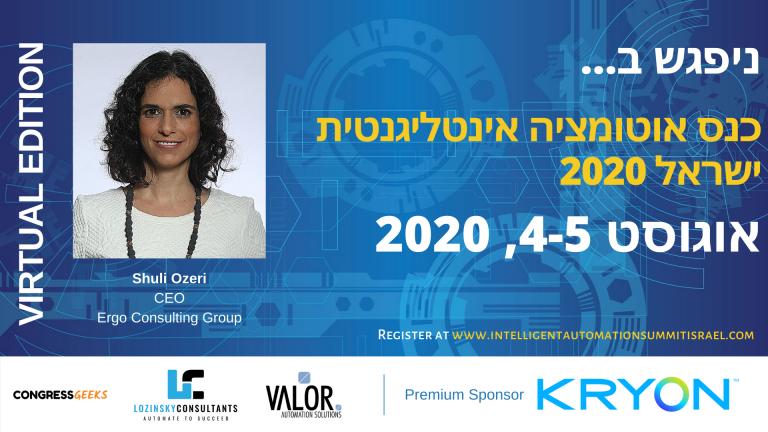 shui ozeri כנס אוטומציה אינטליגנטית ישראל 2020