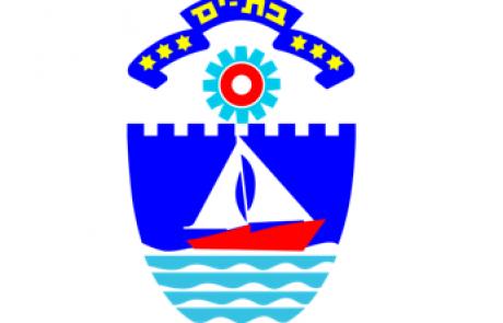 מגזרים ממשלה ורשויות מקומיות עיריית בת ים
