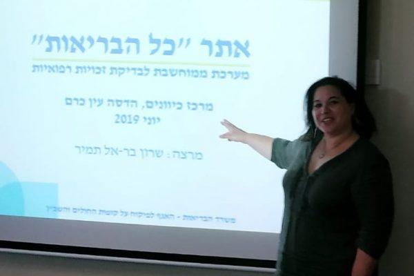 שרון בר-אל תמיר מרצה על אתר כל הבריאות במרכז כיוונים הדסה