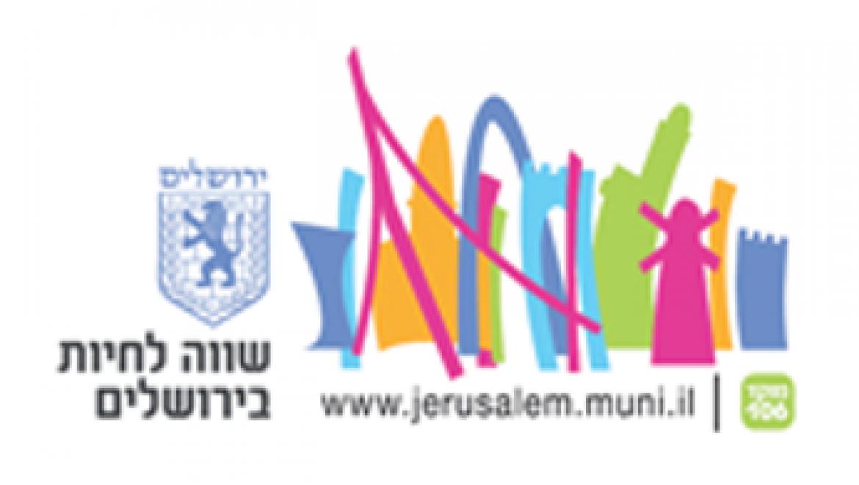 מגזרים – עיריית ירושלים – ממשלה ורשויות מקומיות