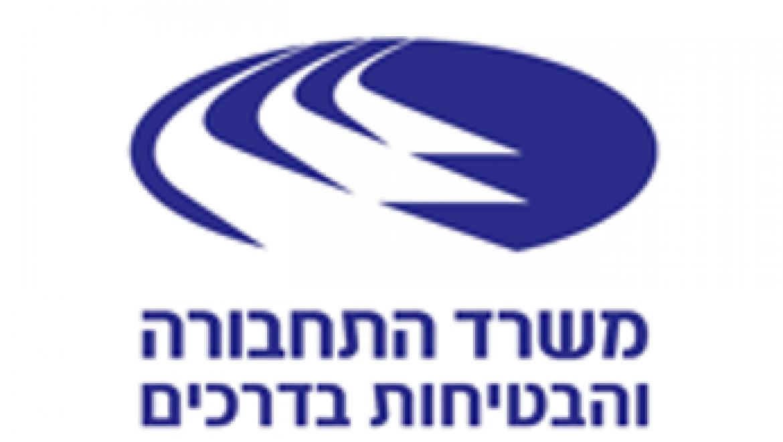 מגזרים – משרד התחבורה והבטיחות בדרכים – ממשלה ורשויות מקומיות
