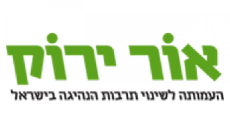 מגזרים – אור ירוק – מלכרים ועמותות