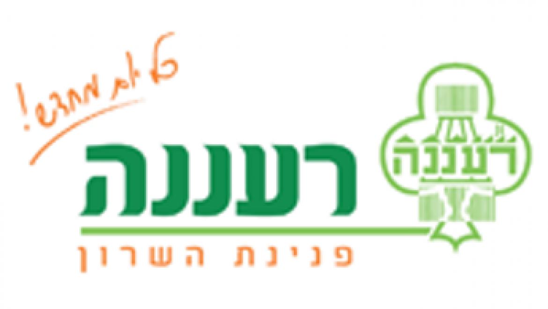 מגזרים – עיריית רעננה – ממשלה רשויות מקומיות