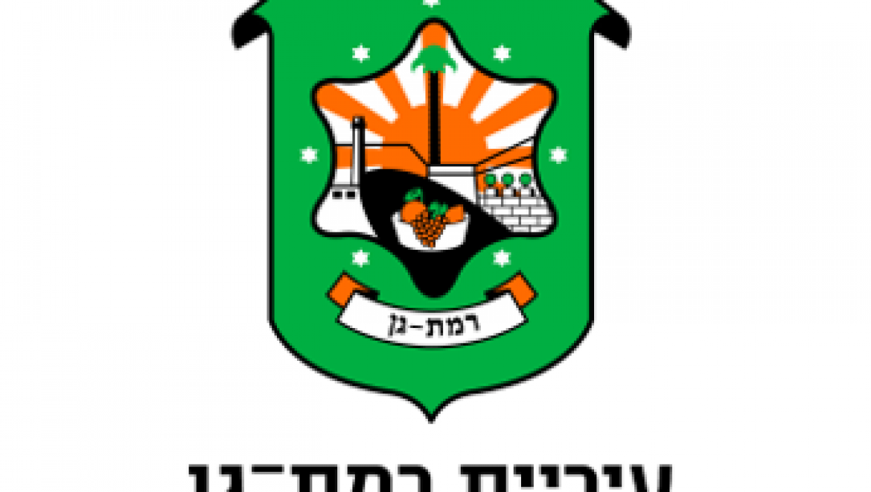 מגזרים – עיריית רמת גן – ממשלה ורשויות מקומיות