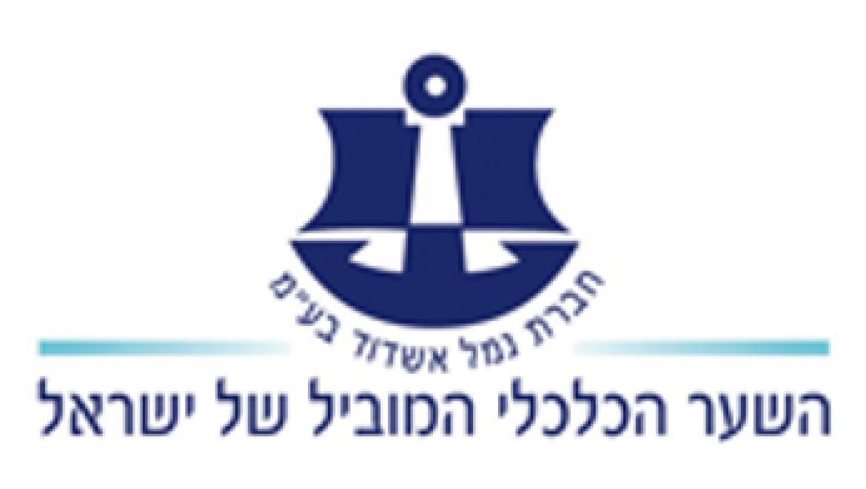 מגזרים – חברת נמל אשדוד – תחבורה ותעופה